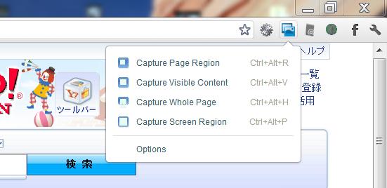 スクリーンキャプチャーパターンを選択します