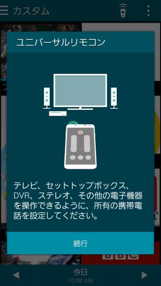 smart-phone-tv-remte 06