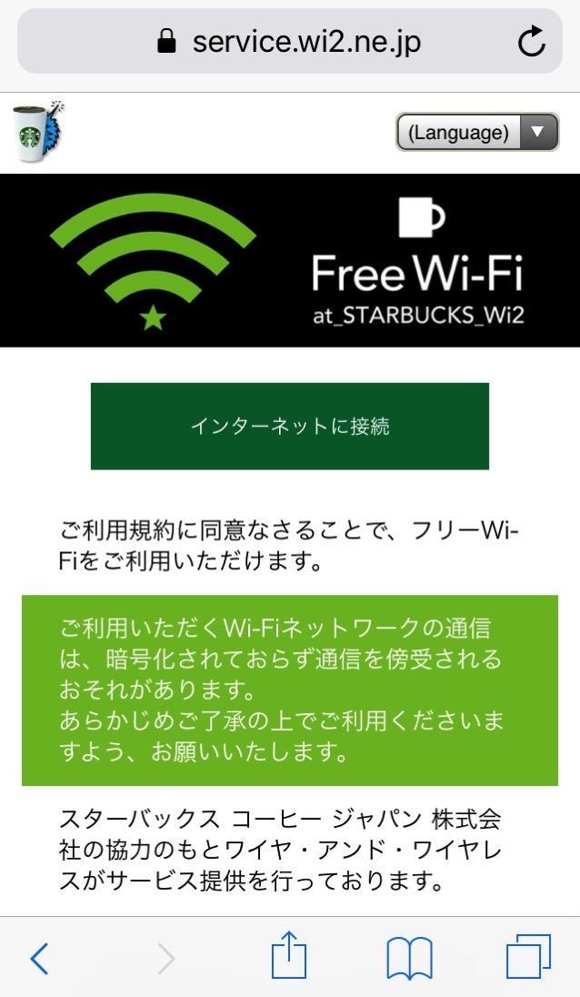 Starbucks no wifi 3