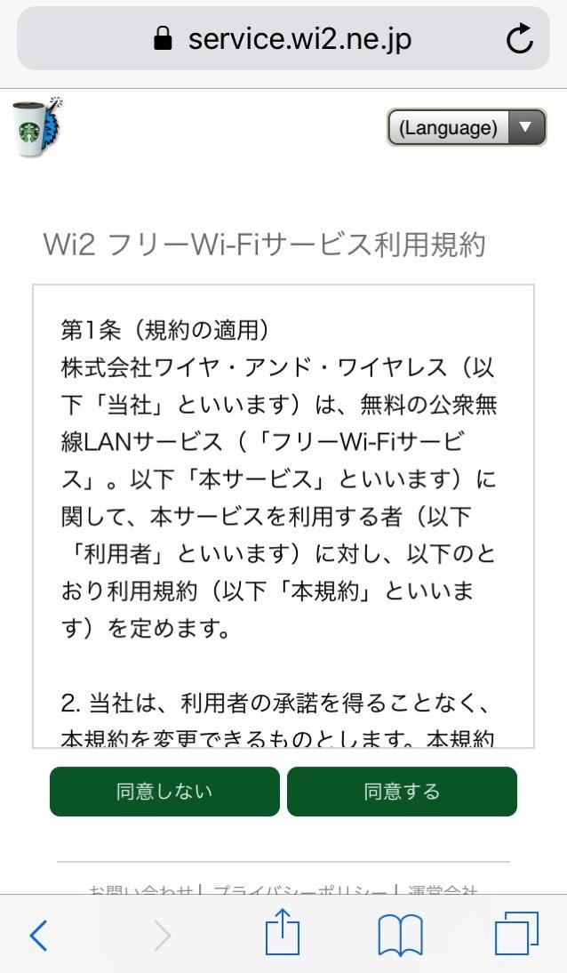 Starbucks no wifi 4