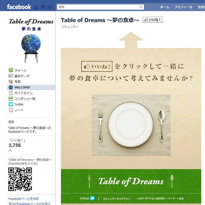 table of dream
