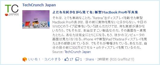 Facebook TechCrunchセキュリティ警告