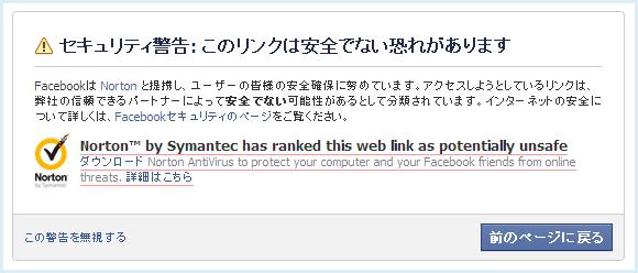 セキュリティ警告:このリンクは安全でない恐れがあります