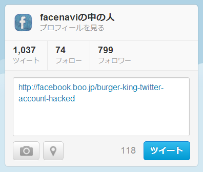 URL入りツイート