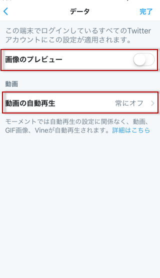 twitter-movie-auto-05