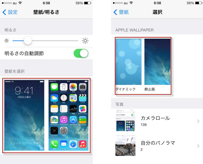 iPhone5s 壁紙変更02