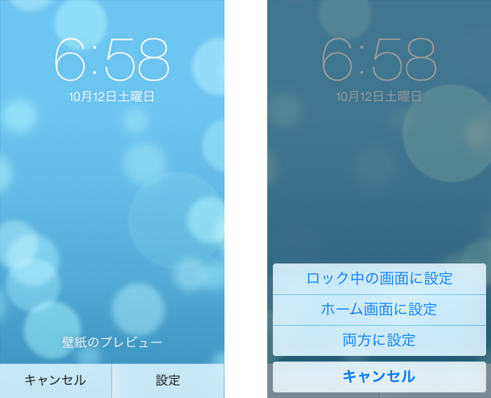 iPhone5s 壁紙変更04