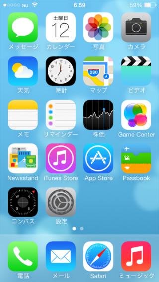 iPhone5s 壁紙変更05