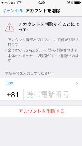 whatsappアカウントを削除