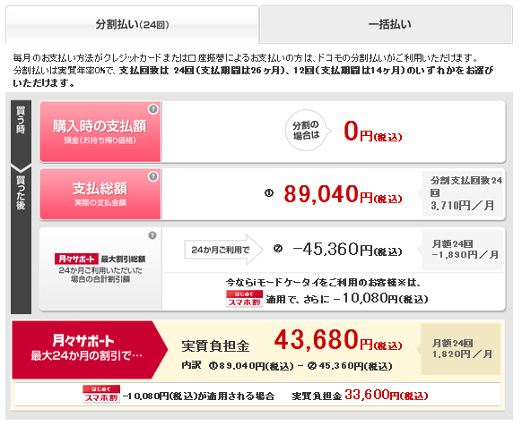 機種変更価格