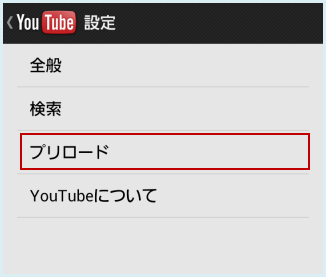 YouTubeプリロード