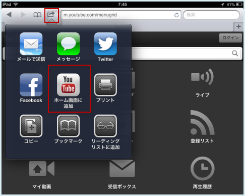 ipad mini youtubeホーム画面に追加