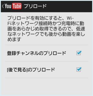 YouTubeプリロード設定