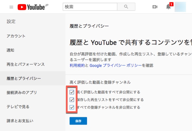 Youtube hide playlist 02