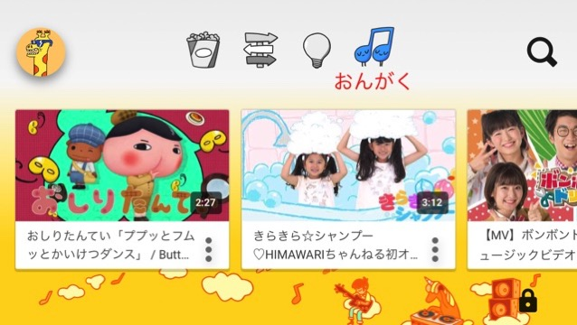 Youtube kids 14