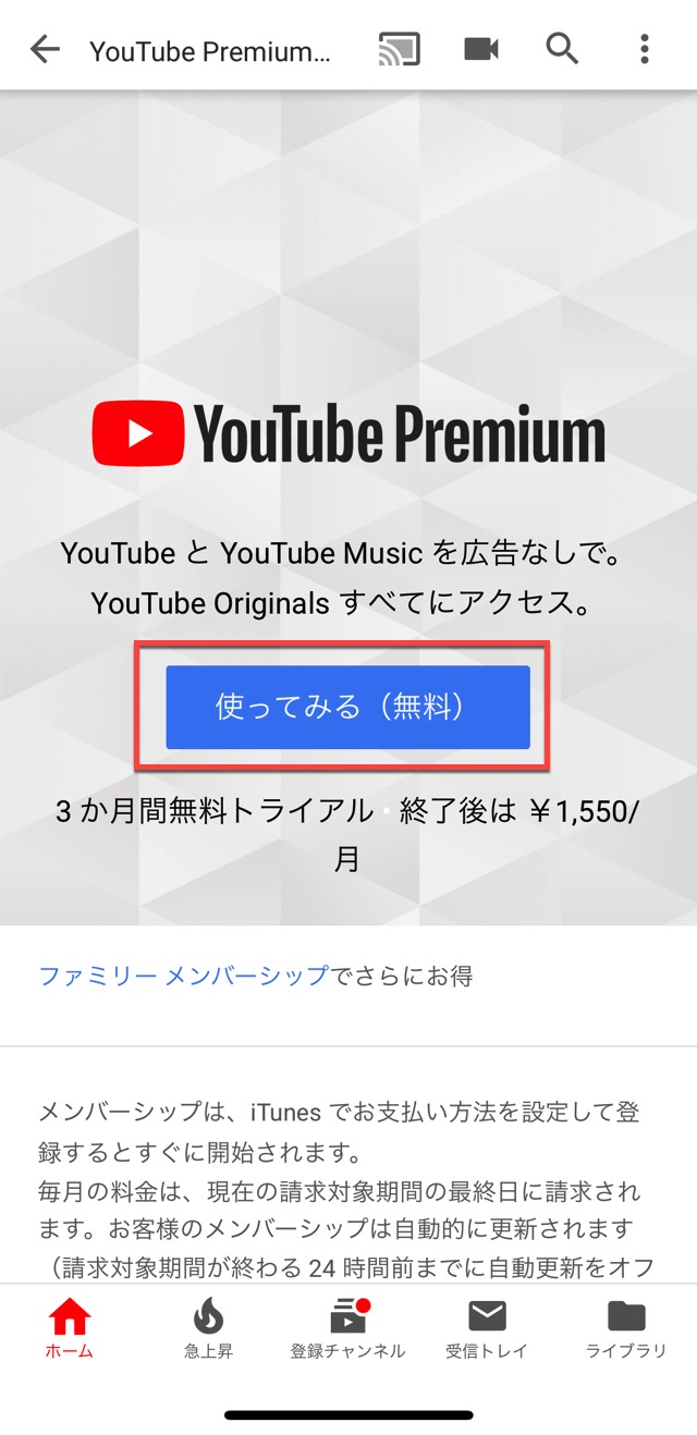 Youtube premium 3