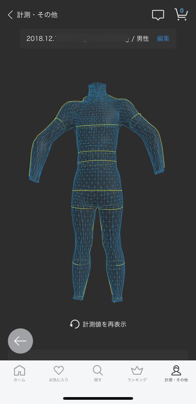 Zozo return cloth 0